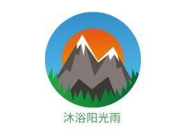 沐浴阳光雨logo标志设计