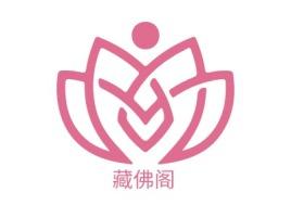 藏佛阁店铺标志设计