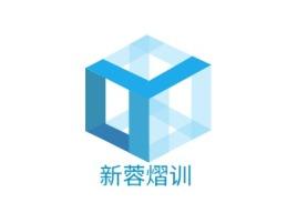 新蓉熠训公司logo设计