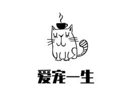 爱宠一生门店logo设计