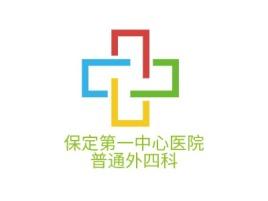 保定第一中心医院普通外四科门店logo标志设计