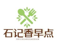 石记香早点店铺logo头像设计