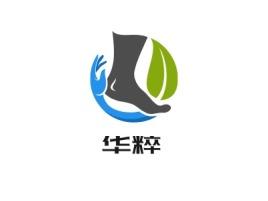 华粹logo标志设计