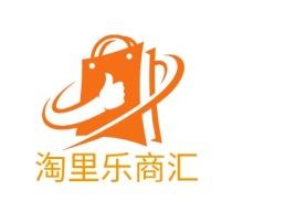 淘里乐商汇店铺标志设计
