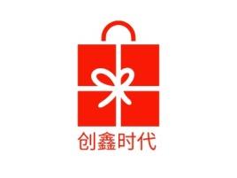 创鑫时代店铺标志设计