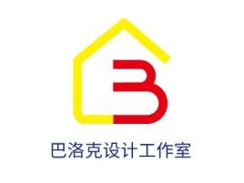 巴洛克设计工作室企业标志设计