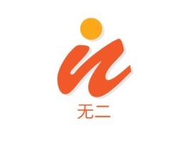 无二logo标志设计