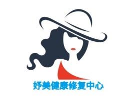 妤美健康修复中心门店logo设计