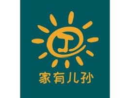 家有儿孙门店logo设计