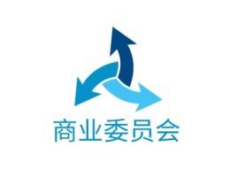 商业委员会公司logo设计