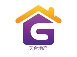 庆合地产企业标志设计