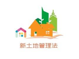 新土地管理法企业标志设计