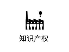 知识产权公司logo设计