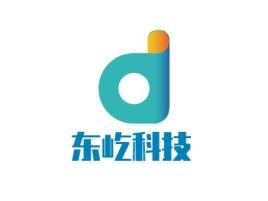 东屹科技公司logo设计