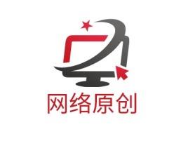 网络原创logo标志设计