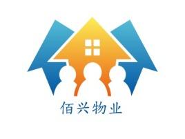 佰兴物业公司logo设计