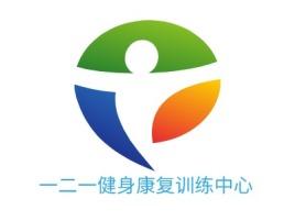 一二一健身康复训练中心logo标志设计