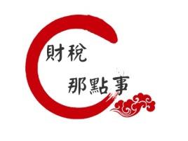财税公司logo设计