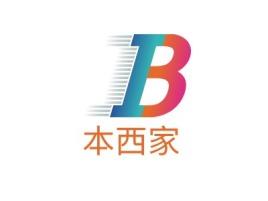 本西家公司logo设计