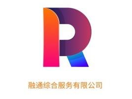 融通综合服务有限公司公司logo设计