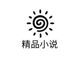 精品小说logo标志设计