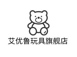艾优鲁玩具旗舰店店铺标志设计