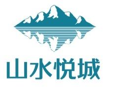 山水悦城企业标志设计