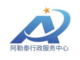 阿勒泰行政服务中心公司logo设计