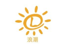 浪潮门店logo设计