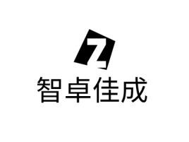 智卓佳成公司logo设计