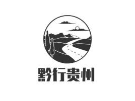 黔行贵州logo标志设计
