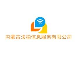内蒙古法拍信息服务有限公司公司logo设计