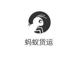 蚂蚁货运公司logo设计