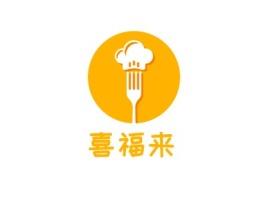 喜福来品牌logo设计