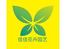 佳佳花卉园艺店铺标志设计
