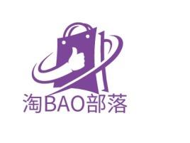 淘BAO部落店铺标志设计