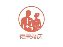 德荣婚庆门店logo设计