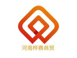 河南桦赛商贸公司logo设计