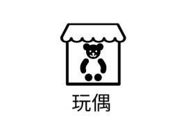 玩偶店铺标志设计