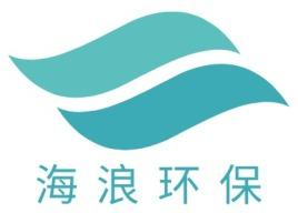 海 浪 环 保logo标志设计