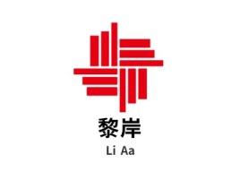 黎岸企业标志设计