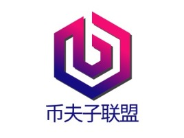 币夫子联盟公司logo设计