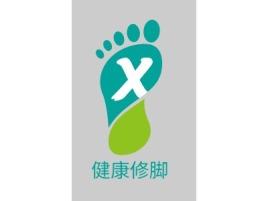健康修脚logo标志设计