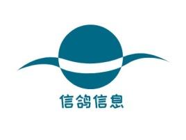 信鸽信息公司logo设计