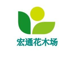 宏通花木场店铺标志设计