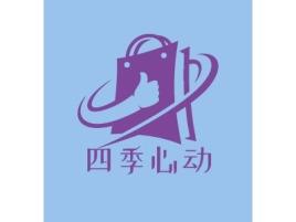 四季心动店铺标志设计