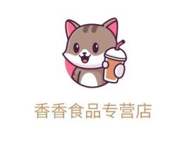 香香食品专营店品牌logo设计