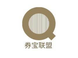 券宝联盟公司logo设计