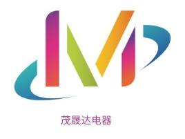 茂晟达电器公司logo设计