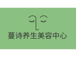 蔓诗养生美容中心门店logo设计